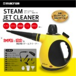 高圧洗浄機 NEW STEAM JET CLEANER