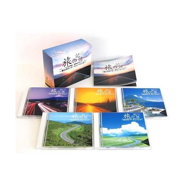 【送料無料】 旅の記憶 僕らのロード・ミュージック  CD5枚組