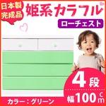 姫系カラフルチェスト/収納タンス 【ロータイプ 4段】 グリーン 幅100cm 日本製 【完成品】