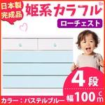 姫系カラフルチェスト/収納タンス 【ロータイプ 4段】 パステルブルー 幅100cm 日本製 【完成品】