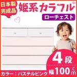 姫系カラフルチェスト/収納タンス 【ロータイプ 4段】 パステルピンク 幅100cm 日本製 【完成品】
