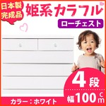 姫系カラフルチェスト/収納タンス 【ロータイプ 4段】 ホワイト 幅100cm 日本製 【完成品】