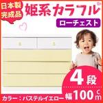姫系カラフルチェスト/収納タンス 【ロータイプ 4段】 パステルイエロー 幅100cm 日本製 【完成品】