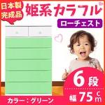 姫系カラフルチェスト/収納タンス 【ハイタイプ 6段】 グリーン 幅75cm 日本製 【完成品】
