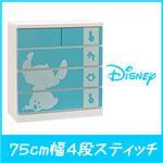 ディズニー家具 4段チェスト 幅75cm 「シルエット」 スティッチ カラー:スカイブルー 木製 【完成品】【日本製】