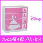 ディズニー家具 4段チェスト 幅75cm 「シルエット」 ディズニー家具プリンセス カラー:ピンク 木製 【完成品】【日本製】