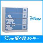ディズニー家具 4段チェスト 幅75cm 「シルエット」 ブルーミッキー カラー:ブルー 木製 【完成品】【日本製】