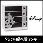 ディズニー家具 4段チェスト 幅75cm 「シルエット」 ミッキー カラー:ブラック 木製 【完成品】【日本製】