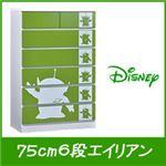 ディズニー家具 6段チェスト 幅75cm 「シルエット」 エイリアン カラー:グリーン 木製 【完成品】【日本製】