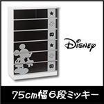 ディズニー家具 6段チェスト 幅75cm 「シルエット」 ミッキー カラー:ブラック 木製 【完成品】【日本製】