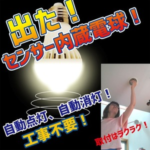 Wセンサー内蔵電球人が来たら自動点灯、勝手に消灯で省エネ 昼白色電球【1個組】 - 拡大画像