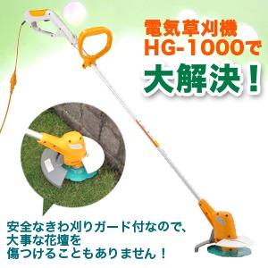 電気草刈り機セット 電動式 HG-1000 芝刈り機 芝生バリカン 【家庭用】 - 拡大画像