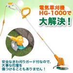 電気草刈り機セット 電動式 HG-1000 芝刈り機 芝生バリカン 【家庭用】
