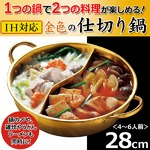 仕切りがついて一つの鍋で2つの味が楽しめる!IH対応 28cm 金色の仕切り鍋