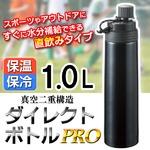 直飲みできる1リットル水筒!保冷保温もOK!真空二重構造 ダイレクトボトルPRO ブラック 1000ml