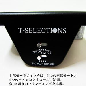 T-SELECTIONS 1本巻きワインディングマシーン 4モード 1年無償修理保証付 全3色 マットブラック T-005112-BK
