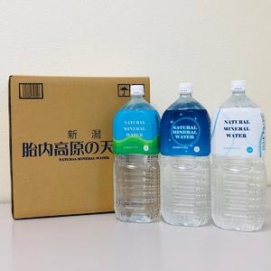 【まとめ買い】新潟 胎内高原の天然水 2L×60本(6本×10ケース) ミネラルウォーター - 拡大画像