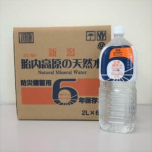 【まとめ買い】胎内高原の6年保存水 備蓄水  2L×60本(6本×10ケース) 超軟水:硬度14 - 拡大画像
