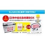 熱中症応急処置BOX