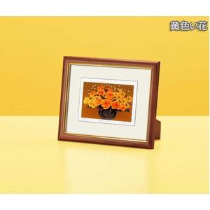 『花』風水額/シルク版画 【吉岡浩太郎 黄色い花】 スタンド付き 壁掛け/置き型兼用 日本製 - 拡大画像
