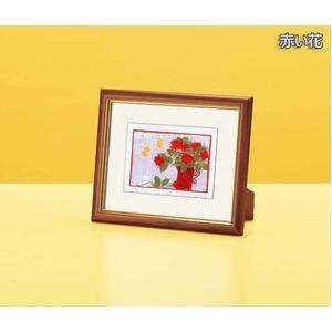 『花』風水額/シルク版画 【吉岡浩太郎 赤い花】 スタンド付き 壁掛け/置き型兼用 日本製 - 拡大画像