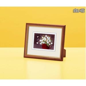 『花』風水額/シルク版画 【吉岡浩太郎 白い花】 スタンド付き 壁掛け/置き型兼用 日本製 - 拡大画像