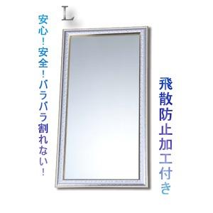 シルバーカラーウォールミラー/全身姿見鏡 【壁掛け用】 L 飛散防止加工 壁掛けひも付き 日本製