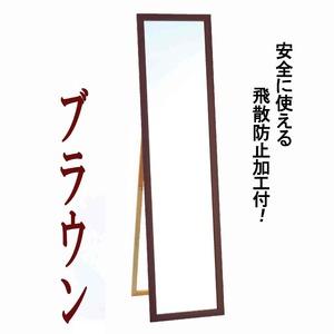 ウォールミラー/全身姿見鏡 【スタンド付き】 高さ119cm 飛散防止付き 壁掛けひも付き ブラウン 日本製 - 拡大画像