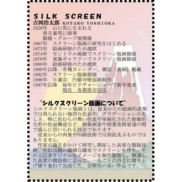 シルク版画/額付き 【ワイドフレーム】 吉岡浩太郎 「七福神」 387×645×13mm 化粧箱入り 日本製