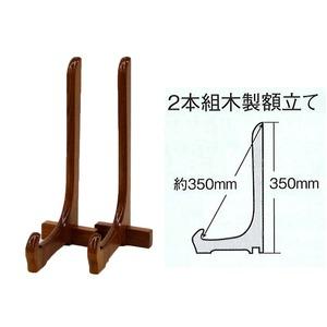 額立て・イーゼル ■2200【木製額立て(約350mm)】 h01