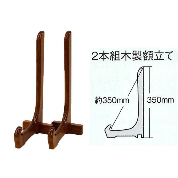 額立て・イーゼル ■2200【木製額立て(約350mm)】