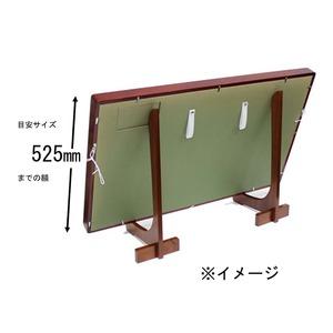額立て・イーゼル ■2200【木製額立て(約350mm)】 h02