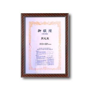 【木製賞状額】一般的賞状額・壁掛けひも ■0015 金ラック 尺七大(312×221mm)