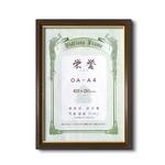 【賞状額】木製賞状額壁掛けひも■0150 賞状額「栄誉(ほまれ)」OA-A4(297×210mm)