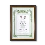 【賞状額】木製賞状額壁掛けひも■0150 賞状額「栄誉(ほまれ)」大賞(439×318mm)