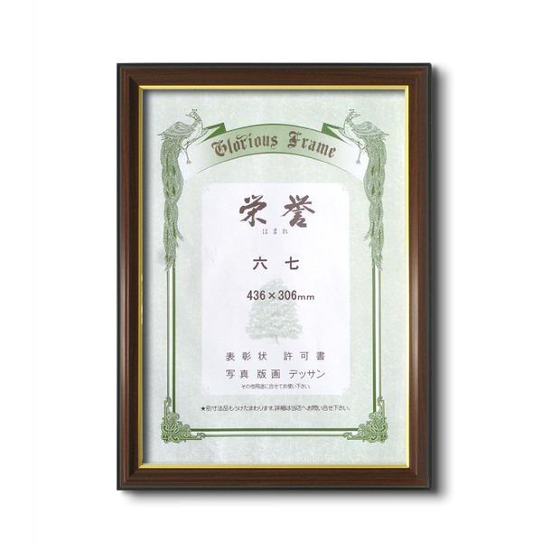 【賞状額】木製賞状額壁掛けひも■0150 賞状額「栄誉(ほまれ)」六七(436×306mm)