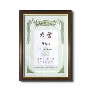 【賞状額】木製賞状額壁掛けひも■0150 賞状額「栄誉(ほまれ)」尺七大(312×221mm)