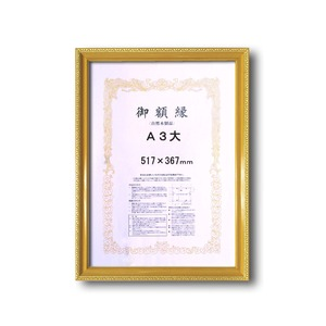 【樹脂製賞状額】金色賞状額 ゴールド賞状額 壁掛けひも ■0122 ネオ金消し賞状額 A3大(455×318mm)