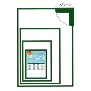 【パネルフレーム】軽いフレーム・UVカットPET付 ■ポスターフレームカラーズA4(297×210mm)グリーン - 拡大画像