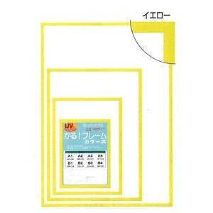 【パネルフレーム】軽いフレーム・UVカットPET付 ■ポスターフレームカラーズA4(297×210mm)イエロー - 拡大画像