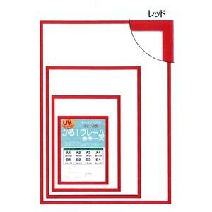【パネルフレーム】軽いフレーム・UVカットPET付 ■ポスターフレームカラーズA3(420×297mm)レッド - 拡大画像
