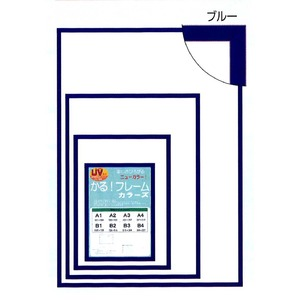 【パネルフレーム】軽いフレーム・UVカットPET付 ■ポスターフレームカラーズA3(420×297mm)ブルー - 拡大画像