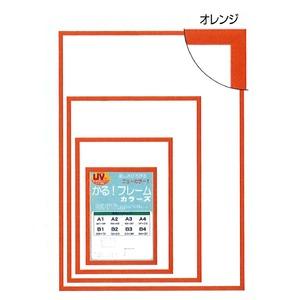 【パネルフレーム】軽いフレーム・UVカットPET付 ■ポスターフレームカラーズA3(420×297mm)オレンジ - 拡大画像