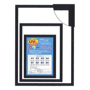 【パネルフレーム】MDFフレーム・UVカット付 ■カラーポスターフレームA3(420×297mm)ブラック - 拡大画像