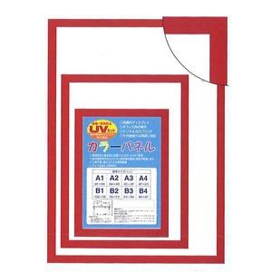 【パネルフレーム】MDFフレーム・UVカット付 ■カラーポスターフレームA1(841×594mm)レッド
