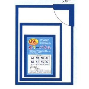 【パネルフレーム】MDFフレーム・UVカット付 ■カラーポスターフレームB4(364×257mm)ブルー
