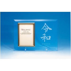 新元号記念フォトフレーム 令和記念フォトフレーム レーザー彫刻クリスタルフォトフレーム DX - 拡大画像