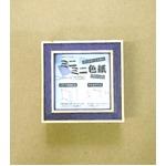 【ミニミニ色紙額】厚みのある色紙収納可能 姫色紙用 スタンド付き・壁掛け可能■カラー姫色紙(77×77mm) ネイビー