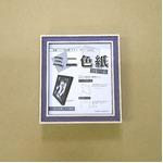 【カラー色紙額ミニ】厚みのある色紙収納可能 1/4色紙用 スタンド付き・壁掛け可能■カラー1/4色紙(137×122mm) ネイビー