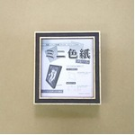 【カラー色紙額ミニ】厚みのある色紙収納可能 1/4色紙用 スタンド付き・壁掛け可能■カラー1/4色紙(137×122mm) ブラック
